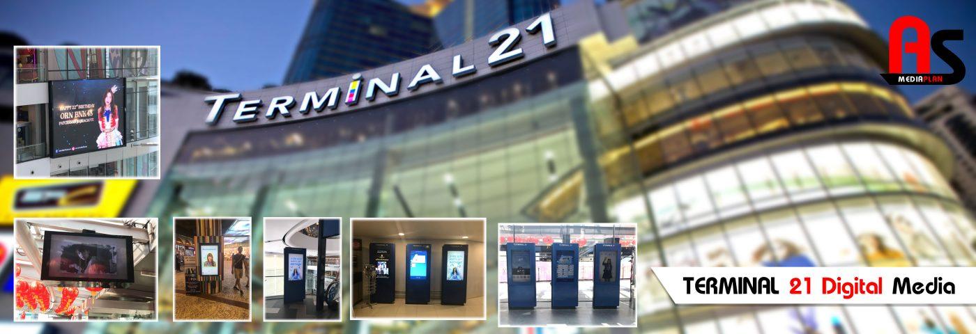 ป้ายโฆษณา LED ห้างสรรพสินค้า เทอมินอล 21