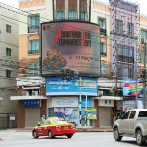 ป้ายโฆษณา สี่แยกเโรงแรมเจริญโฮเต็ล